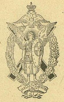 Emblema del Arcángel Miguel