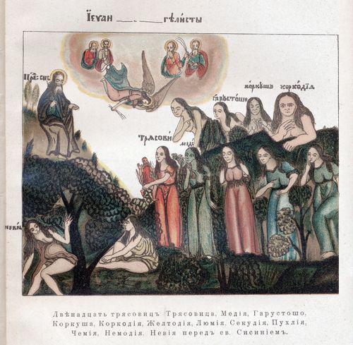 San Miguel Arcángel y los cuatro evangelistas