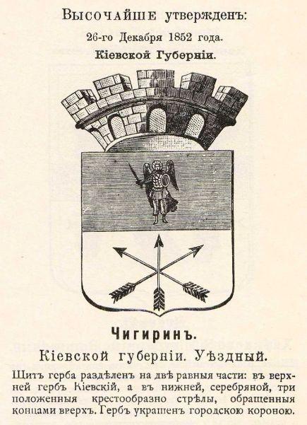 San Miguel Arcángel en el escudo de Chigirina