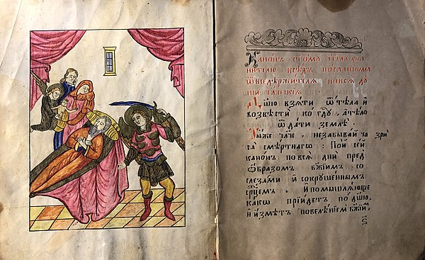 San Miguel Arcángel en manuscrito del siglo XIX